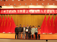 The 4th golden chicken lake double hundred talent recognition convention