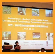 CPS represents the Netherlands: the Netherlands. Suzhou sustainable development cooperation promotion seminar